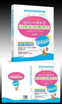 中国年度小学生优秀作文图书封面设计