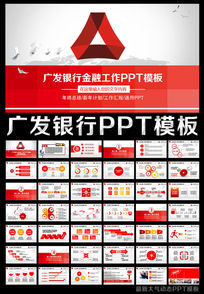 广发银行广东发展银行理财工作专用PPT