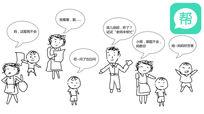 卡通人物动漫插画漫画集