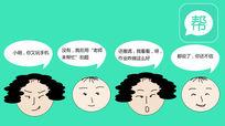 卡通人物动漫插画图片