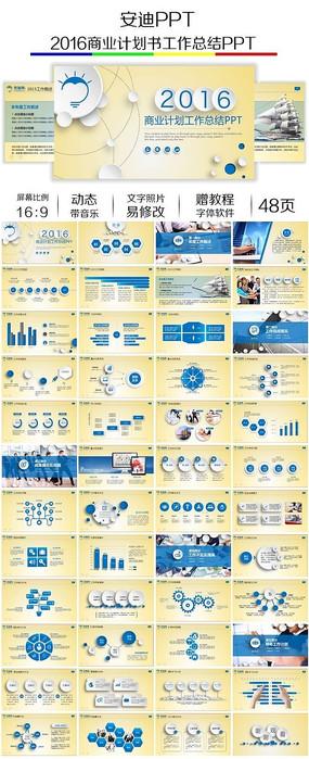 商业创业计划书年终工作总结PPT模板下载