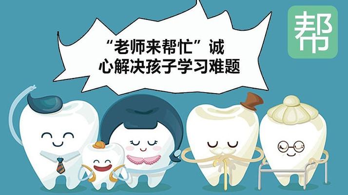 牙齿家族卡通动漫插画图片