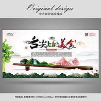 中国风餐饮文化海报psd