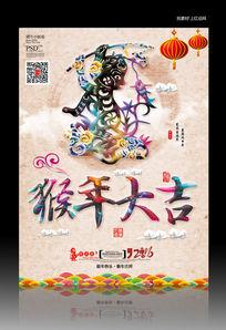 2016猴年大吉宣传海报设计