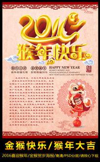 2016猴年快乐海报设计