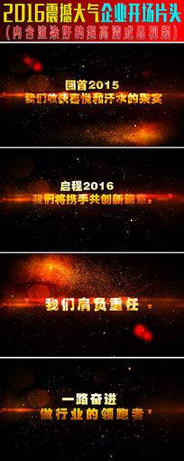 2016年震撼大气企业年会开场片头视频模版