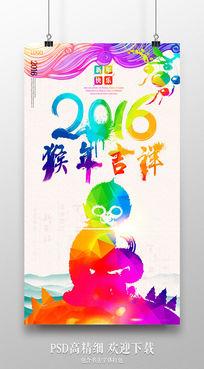 炫彩创意猴年海报