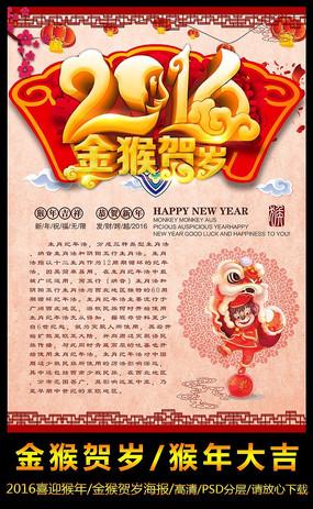 创意2016金猴贺岁海报设计