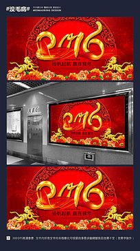 大气2016猴年活动宣传海报设计