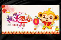 福猴贺春新年晚会背景