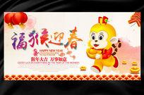 福猴迎春新年海报设计