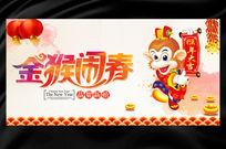金猴闹春新年海报设计