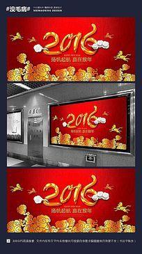 金色高档2016猴年活动宣传海报