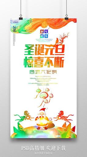 圣诞元旦商场促销活动海报设计