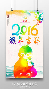 时尚菱形2016猴年海报