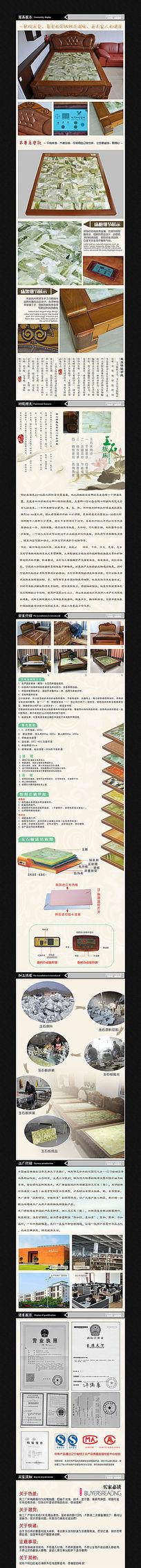 淘宝地巾地毯详情页描述图模板