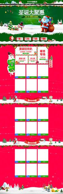 天猫圣诞首页装修模板红色喜庆背景海报