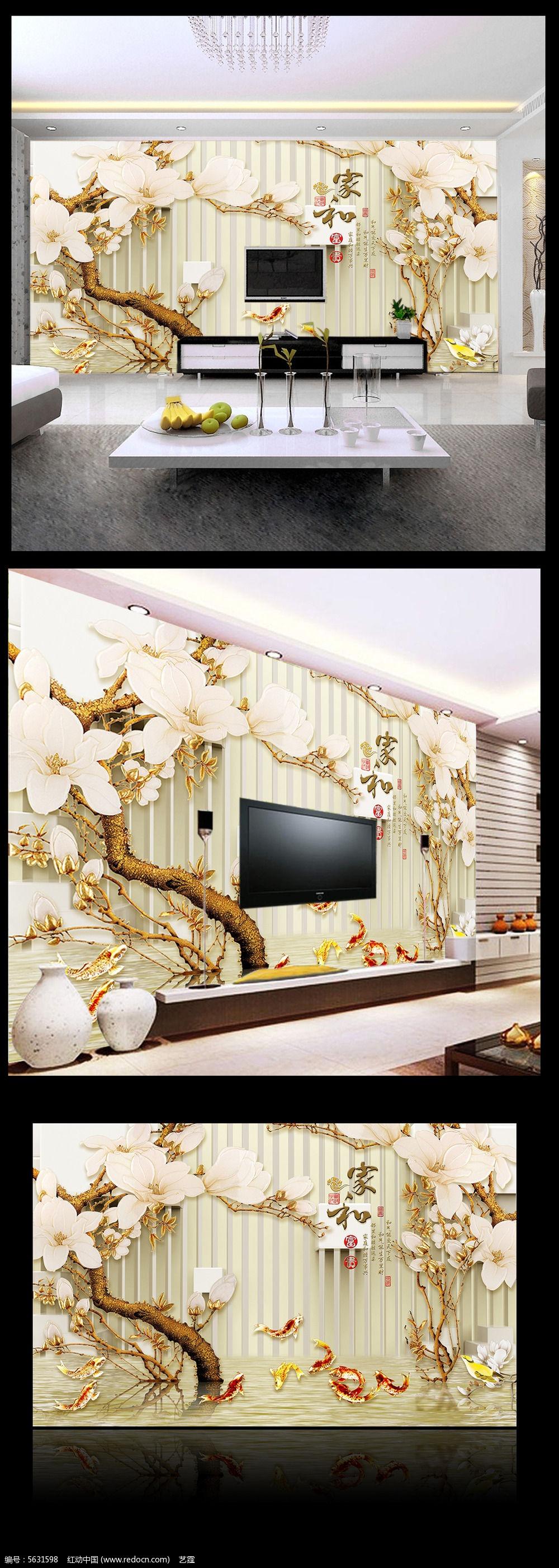 雅致玉兰飘香家和富贵彩雕电视背景墙图片