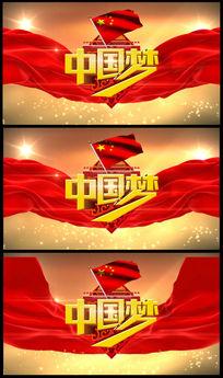 中国梦五星红旗党政建党视频