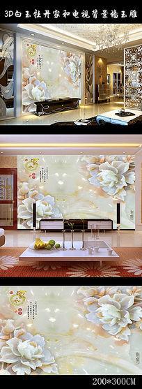 3D白玉牡丹电视背景墙