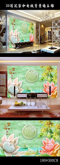 3D荷花电视背景墙
