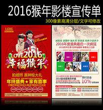 LOVE2016影楼DM宣传单