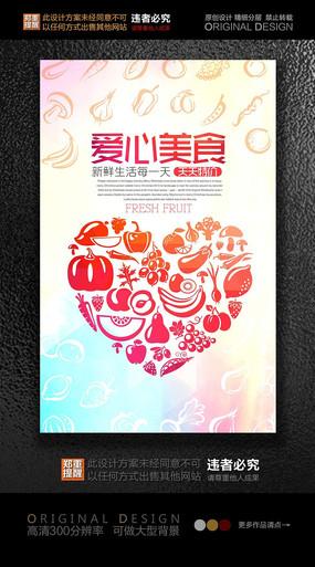 爱心美食大赛宣传海报