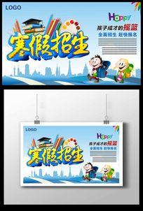 寒假招生海报设计