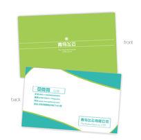 绿色简洁个性名片
