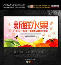 水果店招牌设计
