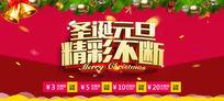 淘宝圣诞元旦促销节日海报