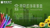 房地产活动广告