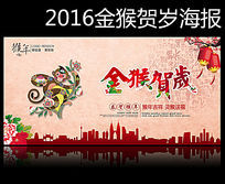 2016猴年金猴贺岁海报