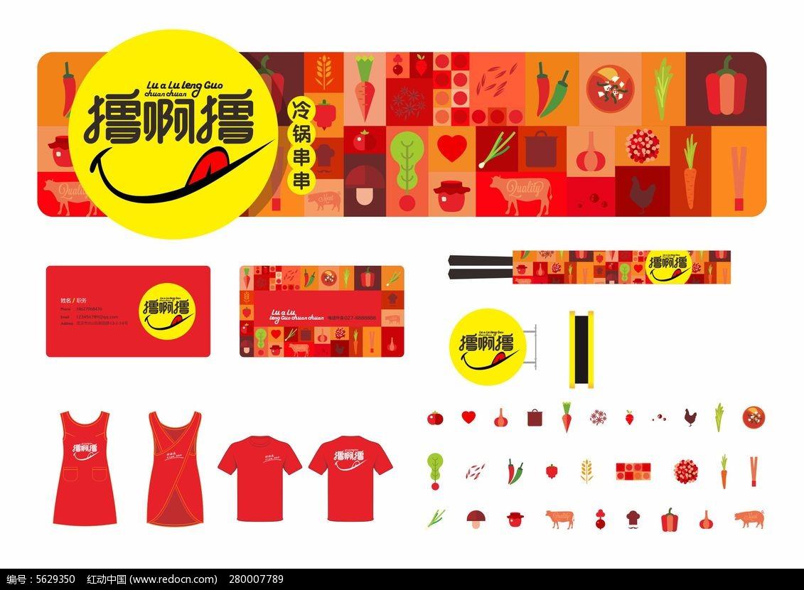 川味串串火锅餐饮VI模板图片