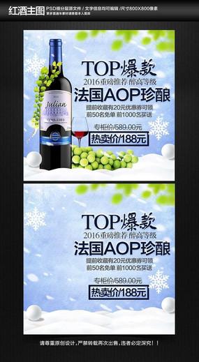 冬季雪景红酒葡萄酒主图直通车