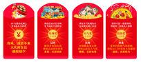 房地产手机微信新年红包系列稿