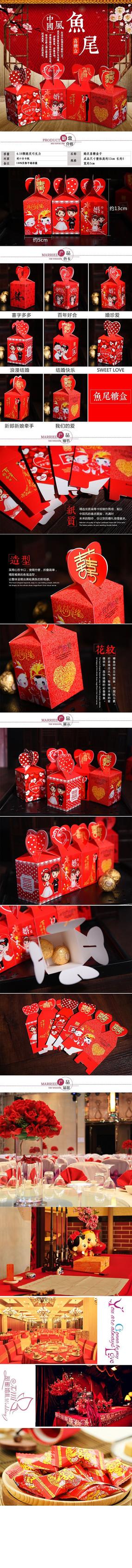 婚庆中式鱼尾喜糖盒详情页