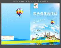 旅游行业画册封面设计