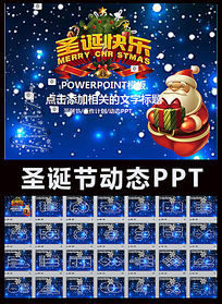 圣诞活动策划PPT炫酷星空动态PPT