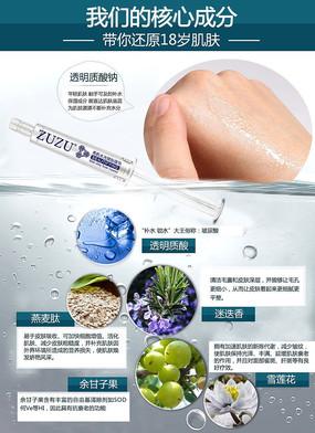 水光针产品成分宣传海报