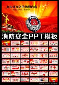 119消防安全防火会议宣传工作动态PPT
