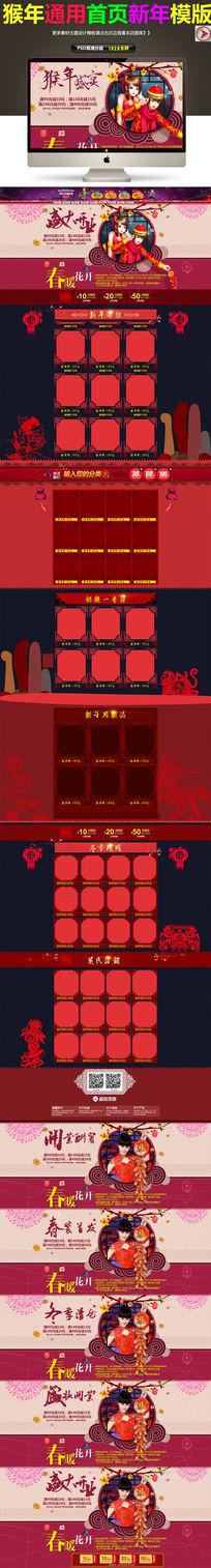 2016猴年货盛宴年货节首页装修