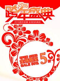 跨年盛典红色海报