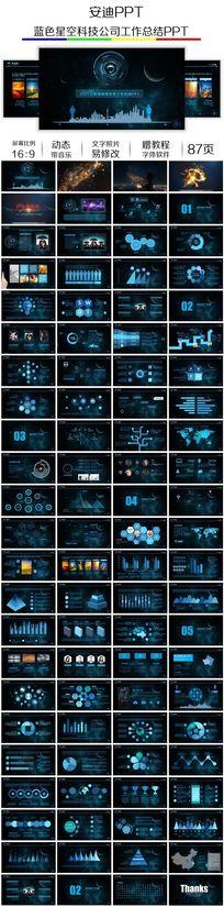 蓝色星空电子科技公司工作总结商务PPT模板