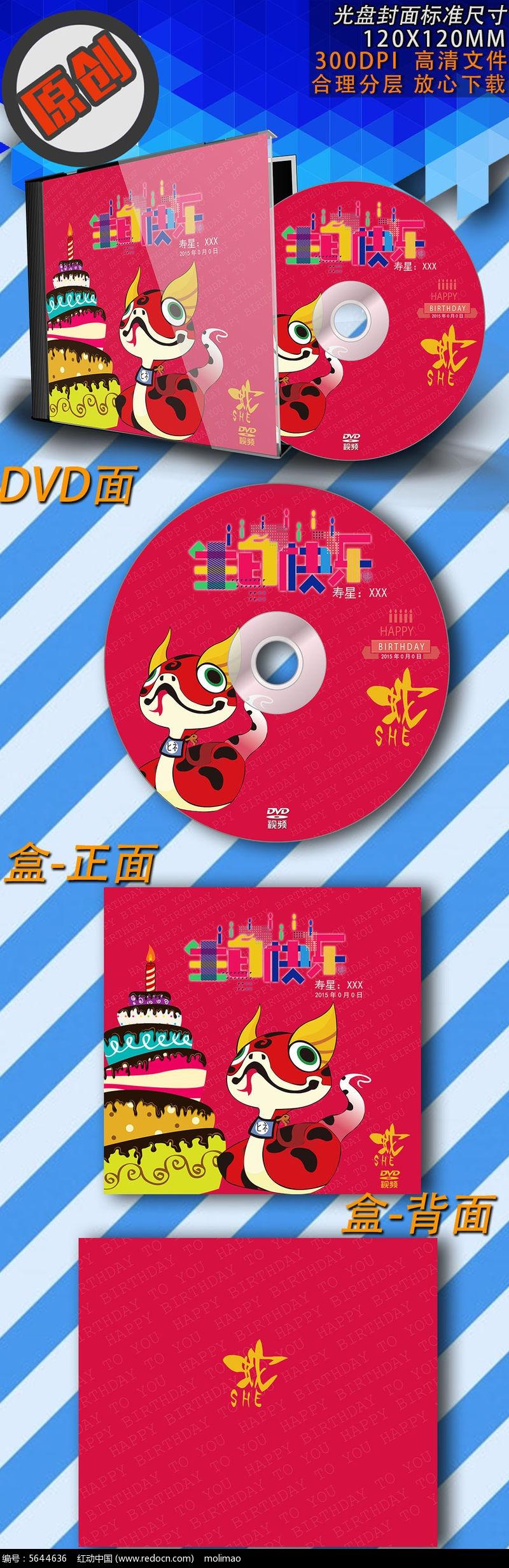 十二生肖蛇生日光盘包装图片