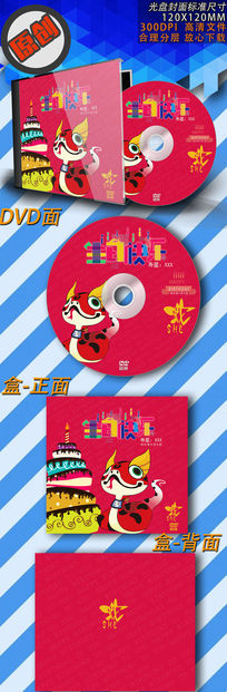 十二生肖蛇生日光盘包装
