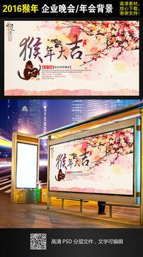 水墨花朵2016猴年新年快乐海报设计素材