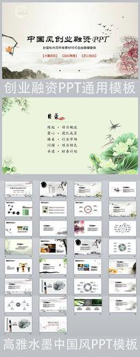 水墨中国风创业融资PPT