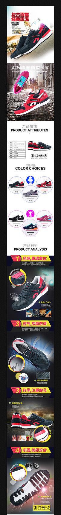 淘宝男鞋细节描述图模板
