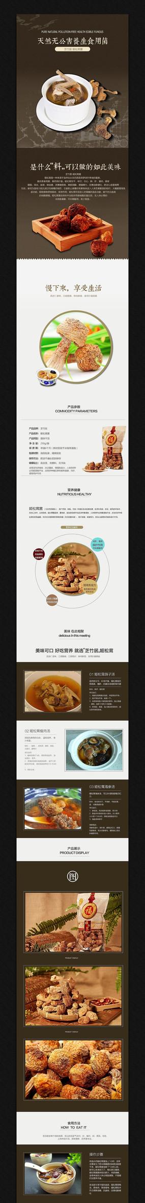 淘宝食品店铺详情页素材模板